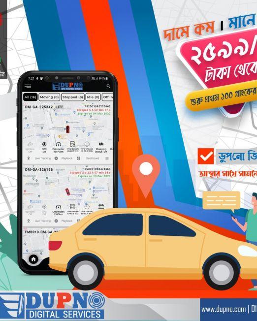 gps tracker price in bangladesh