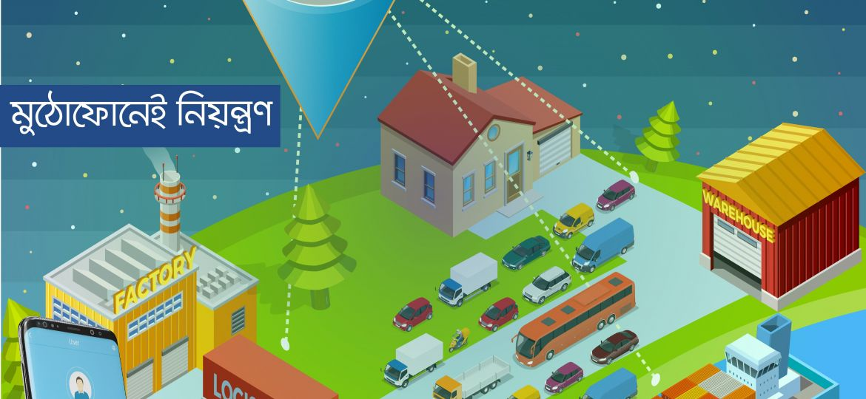 Easy Track GPS Tracking Service In Bangladesh powered by Dupno International Ltd BTRC Authorized Company-min